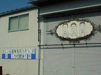 20090829-倉庫外観
