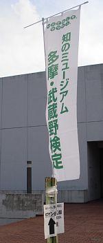 20091108-tamaken.jpg