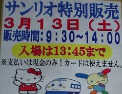 20100308-sanrio.jpg