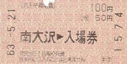 南大沢駅開業日の入場券