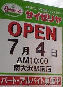 20080619-224951.jpg