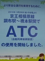 20100327掲出されたポスター