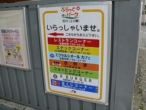 20100613-ppark_ishi_nobori1.jpg