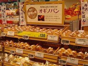 ヨーカドー地元のパン屋コーナーオギノパン(相模湖駅前)