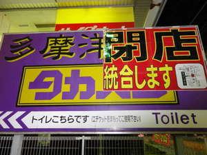 タカハシ多摩洋品店11/29閉店